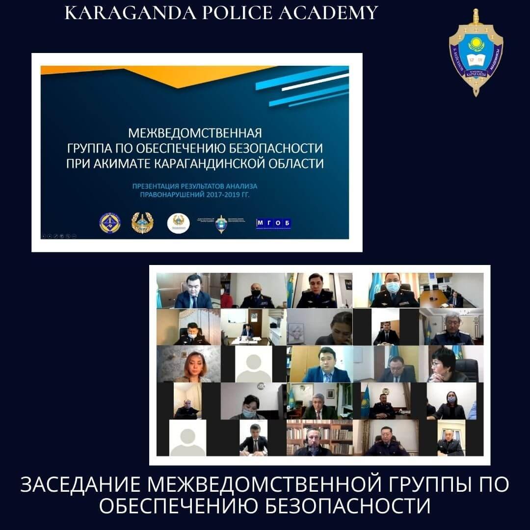 Заседание Межведомственной группы по обеспечению безопасности