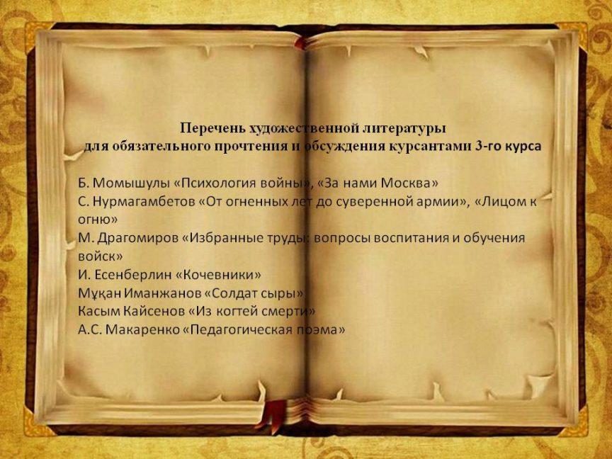 Художественная литература для прочтения