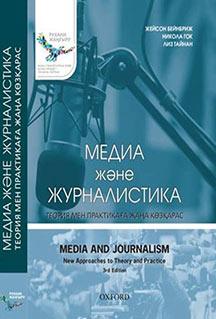 Медиа және журналистика
