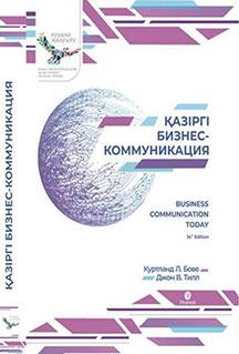 Қазіргі бизнес коммуникация