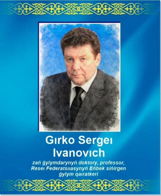 Почетные профессора и доктора наук.KZ