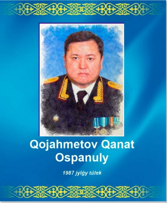 Генералы-выпускники